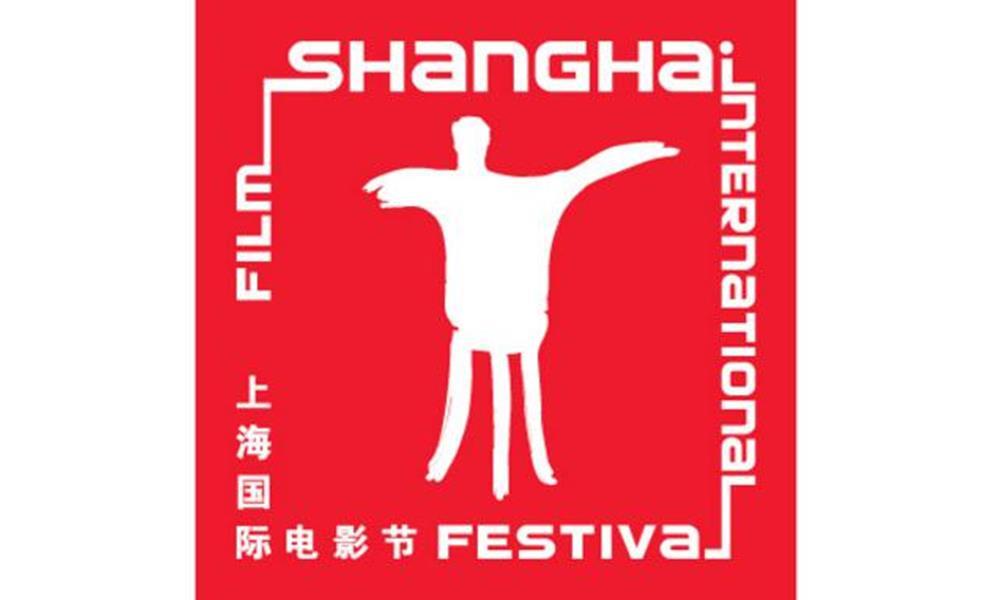Festival Internacional de Cinema de Xangai